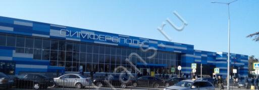 такси симферополь аэропорт Ялта - КрымСпецТранс фото