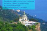 Экскурсия в Форос из Севастополя